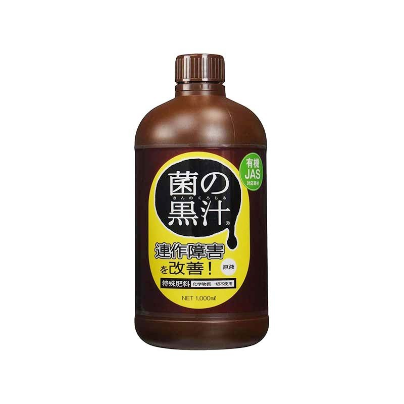 [10個] 菌の黒汁 1L 連作障害を改善 善玉菌 悪玉菌抑制 培養液 液体肥料 土地改良材 液肥 タ種 代引不可