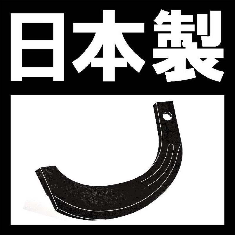 【国産】 トラクター 爪 黒 日立 24本 8-04-02 MB MC MB140 MD200 清製H