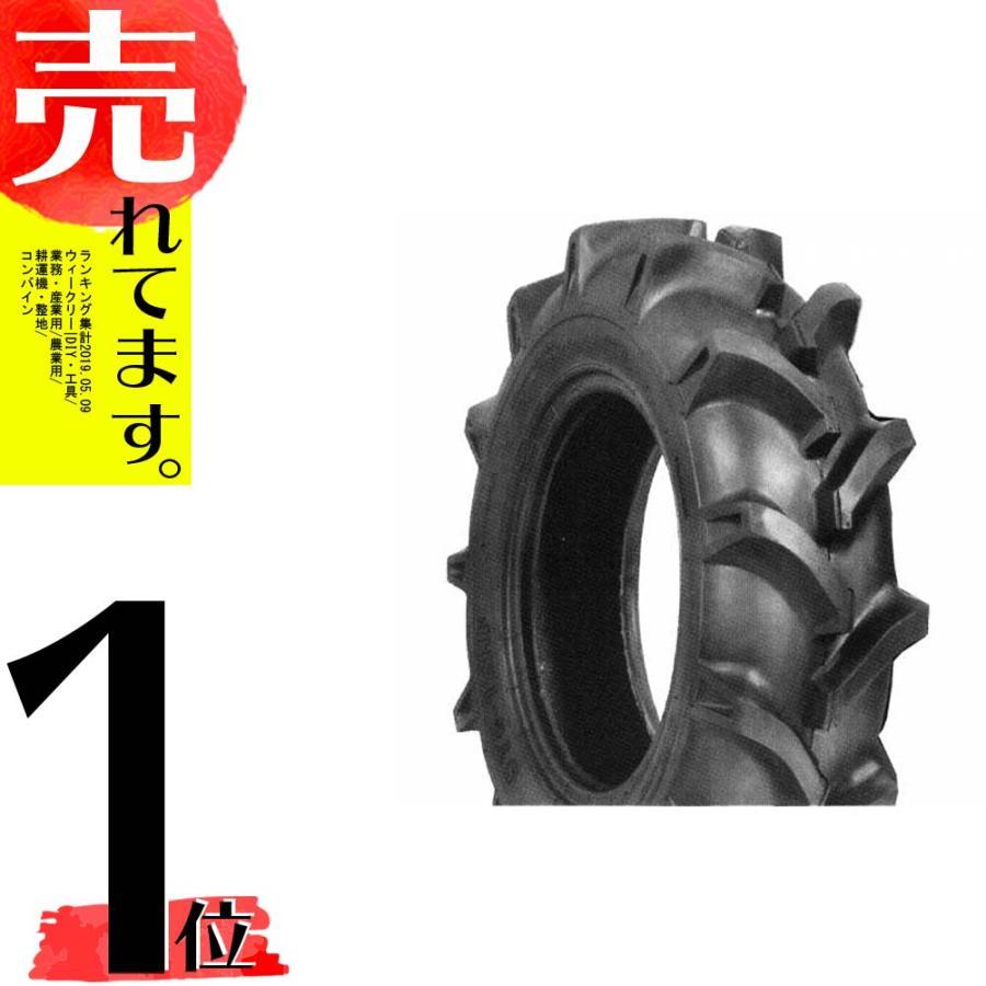 HF トラクター用前輪タイヤ ST-HF 8.3-24 6PR バイアスタイヤ RT0021ST2 KBL ケービーエル 【代引不可】