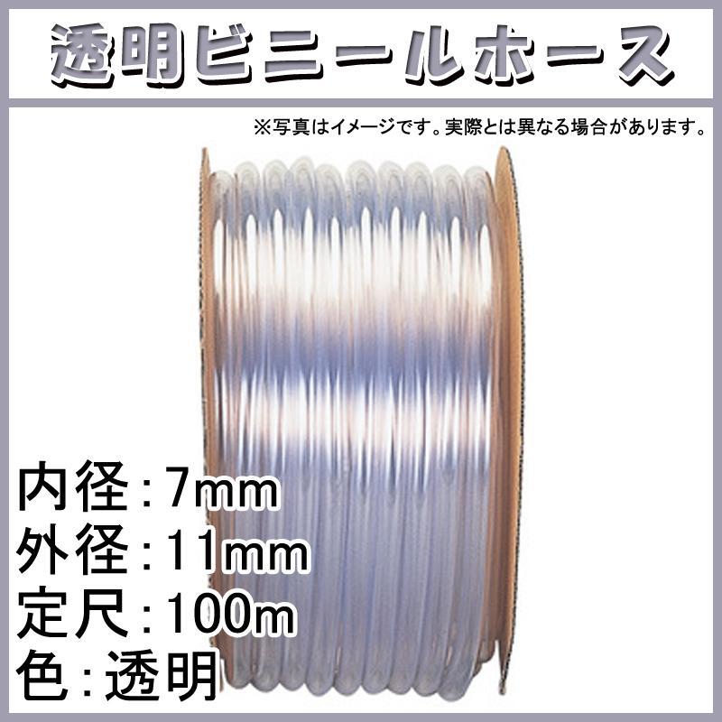 【100m×8個】 透明ビニール ホース 透明 内径 7mm ×外径 11mm 中部ビニール カ施 【代引不可】
