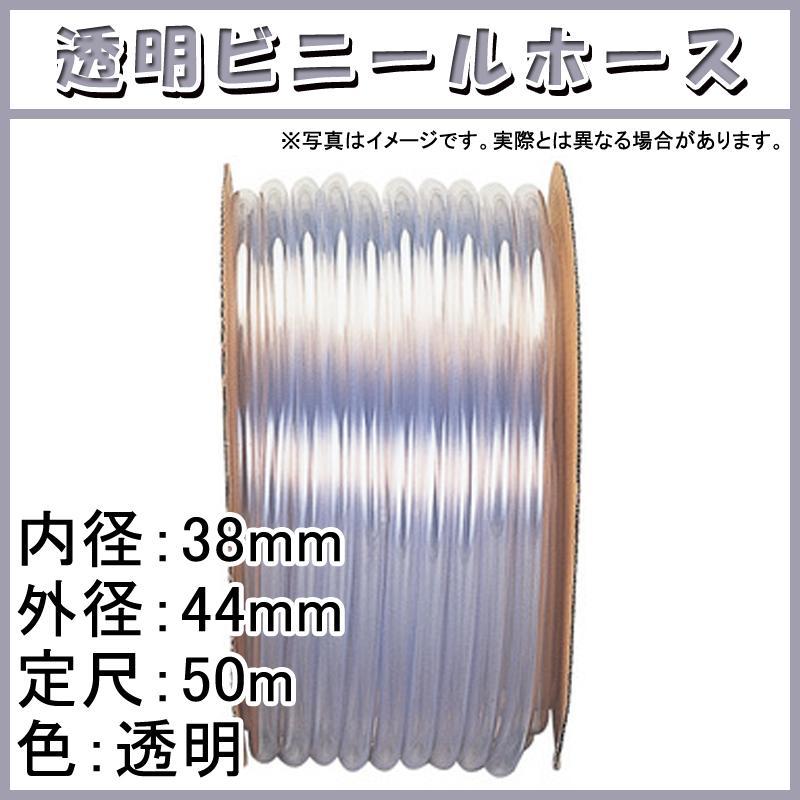 【50m×1個】 透明ビニール ホース 透明 内径 38mm ×外径 44mm 中部ビニール カ施 【代引不可】
