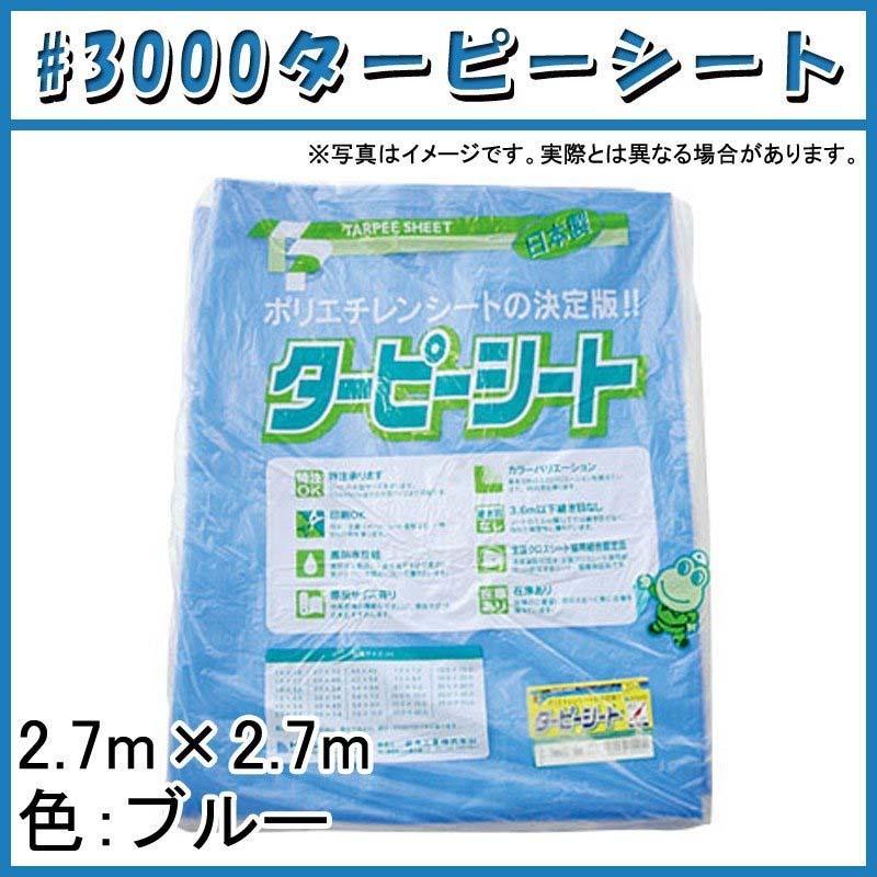 【25枚】 ブルーシート #3000 ターピーシート 2.7 × 2.7 m ブルー 萩原工業製 国産日本製 ツ化D