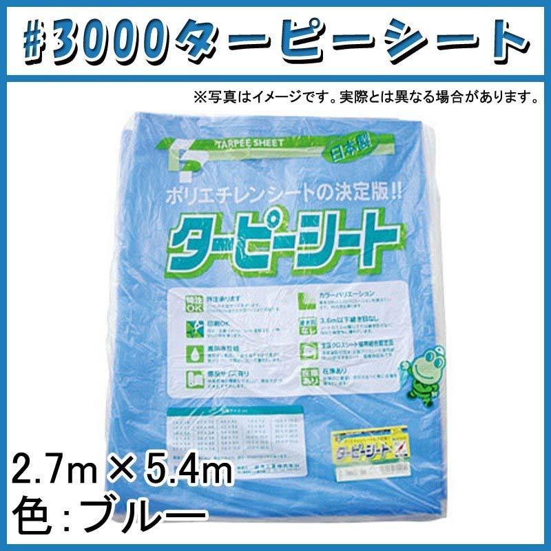 【65枚】 ブルーシート #3000 ターピーシート 2.7 × 5.4 m ブルー 萩原工業製 国産日本製 ツ化 【代引不可】
