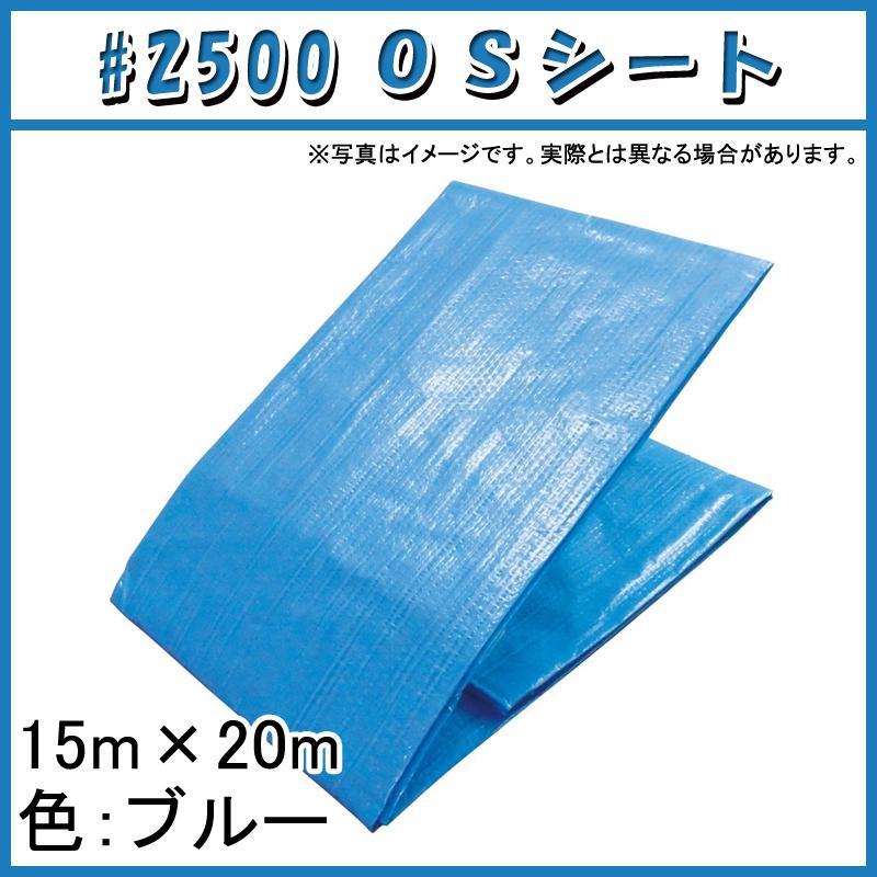【1枚】 ブルーシート #2500 OSシート 15 × 20 m ブルー 萩原工業製 国産日本製 ツ化D
