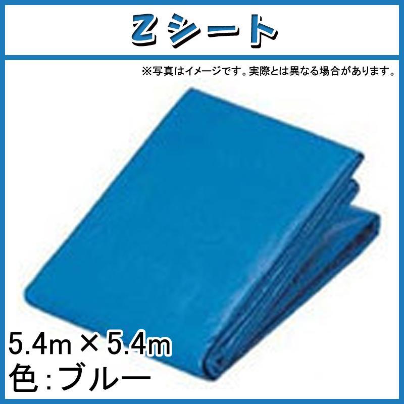 【30枚】 ブルーシート #2200 Zシート 5.4 × 5.4 m ブルー 萩原工業製 国産日本製 ツ化 【代引不可】