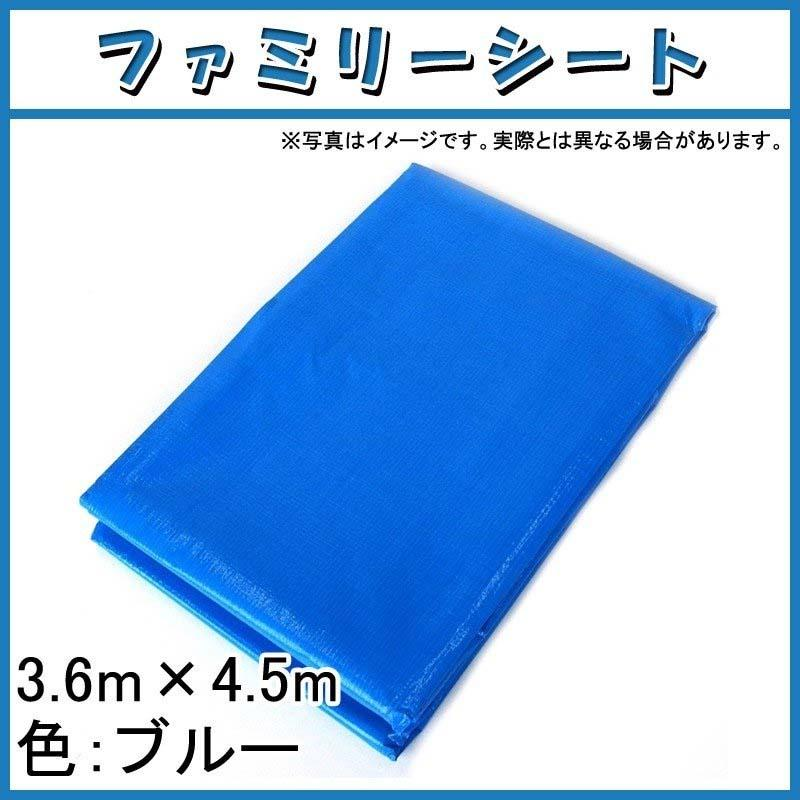 【60枚】 ブルーシート #3000 ファミリーシート 3.6 × 4.5 m ブルー 萩原工業製 国産日本製 ツ化 【代引不可】