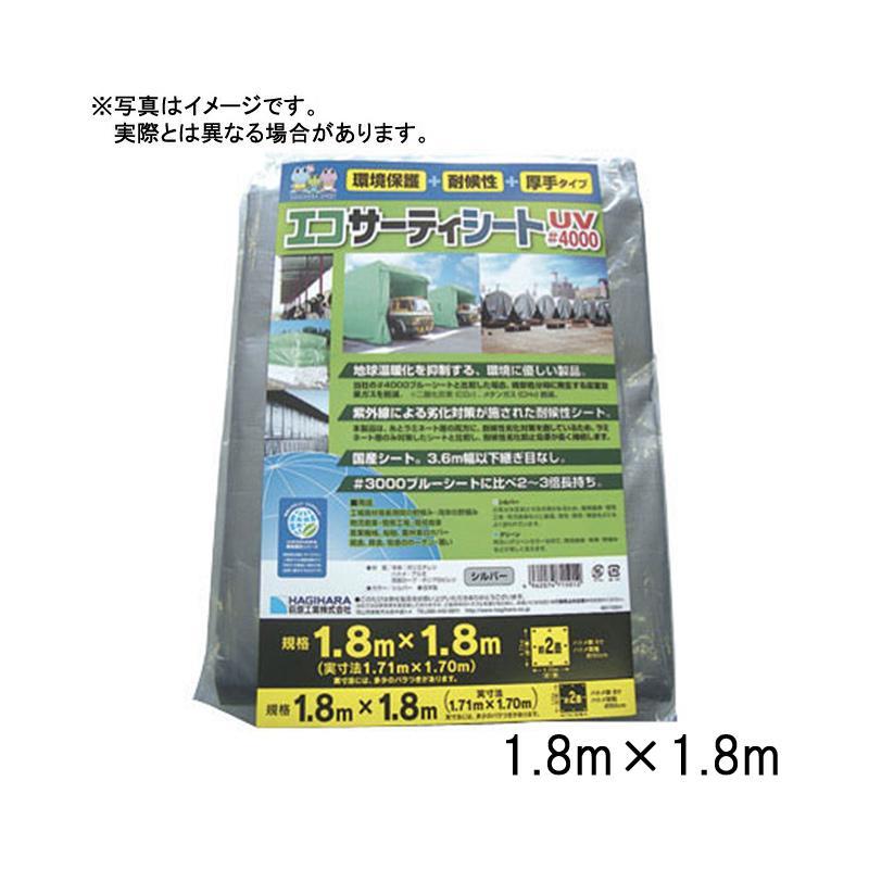 【40枚】 ブルーシート #4000 エコサーティシートUV 1.8 × 1.8 m シルバー 萩原工業製 国産日本製 ツ化D