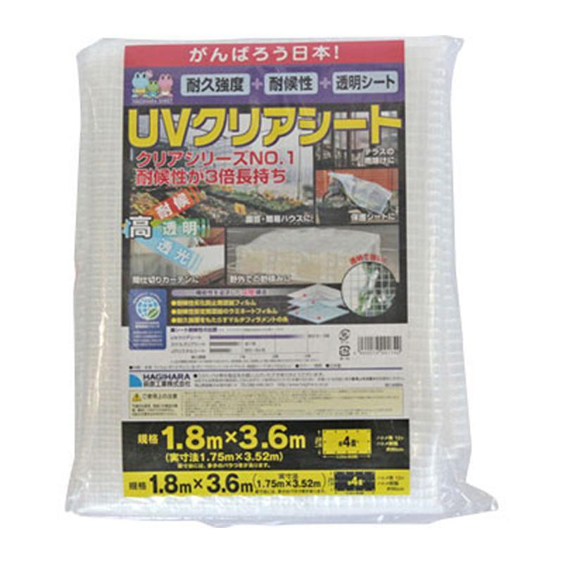【10枚】 ブルーシート UVクリアシート 1.8 × 3.6 m 透明 萩原工業製 国産日本製 ツ化D
