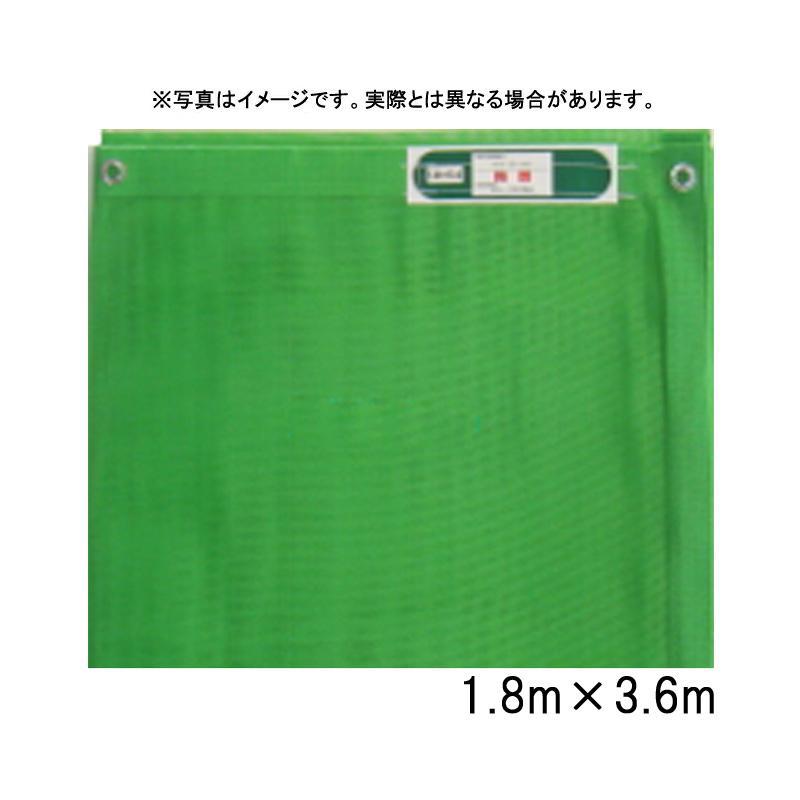 【75枚】 ブルーシート ターピーソフトメッシュシート 1.8 × 3.6 m グリーン 萩原工業製 国産日本製 ツ化 【代引不可】