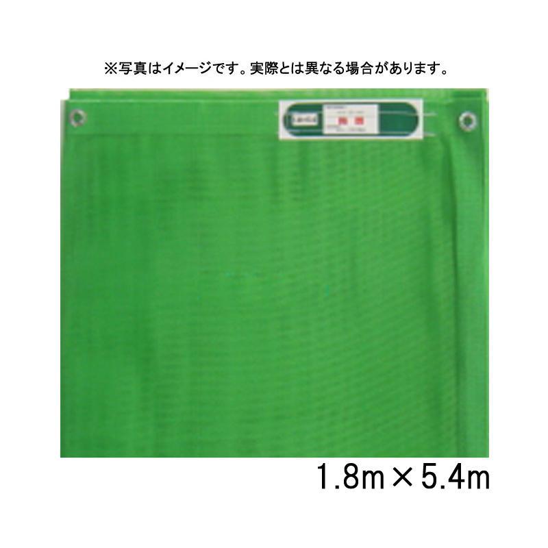 【50枚】 ブルーシート ターピーソフトメッシュシート 1.8 × 5.4 m グリーン 萩原工業製 国産日本製 ツ化 【代引不可】