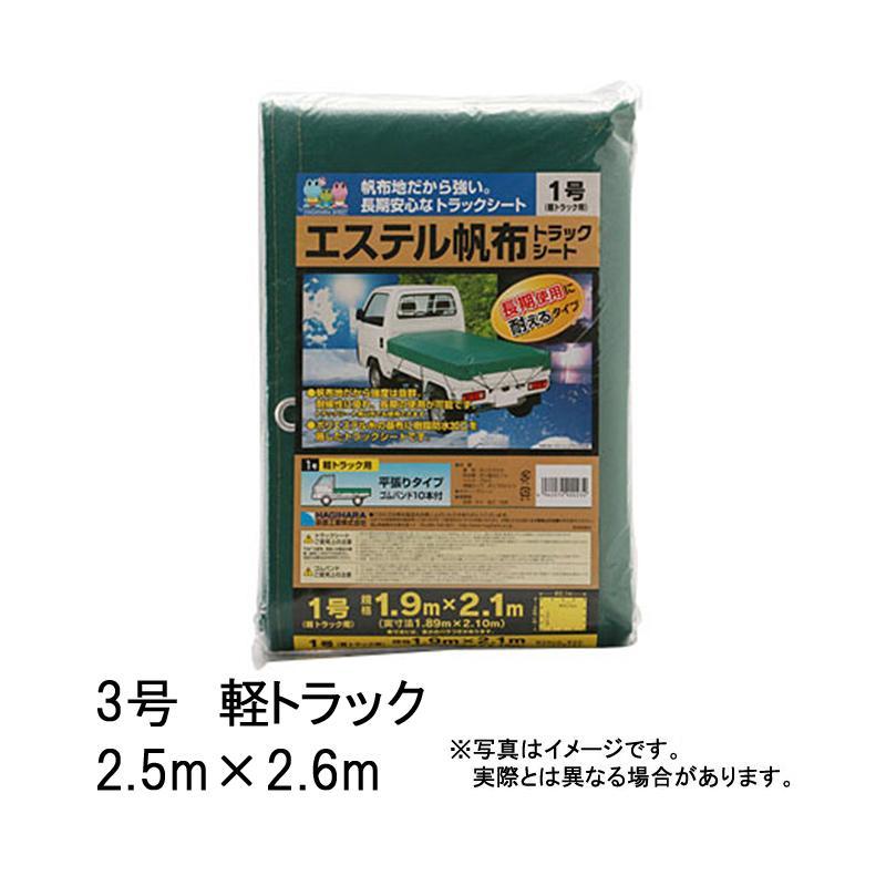 【4枚】 ブルーシート 3号 軽トラック エステル帆布トラックシート 2.5 × 2.6 m グリーン 萩原工業製 ツ化D