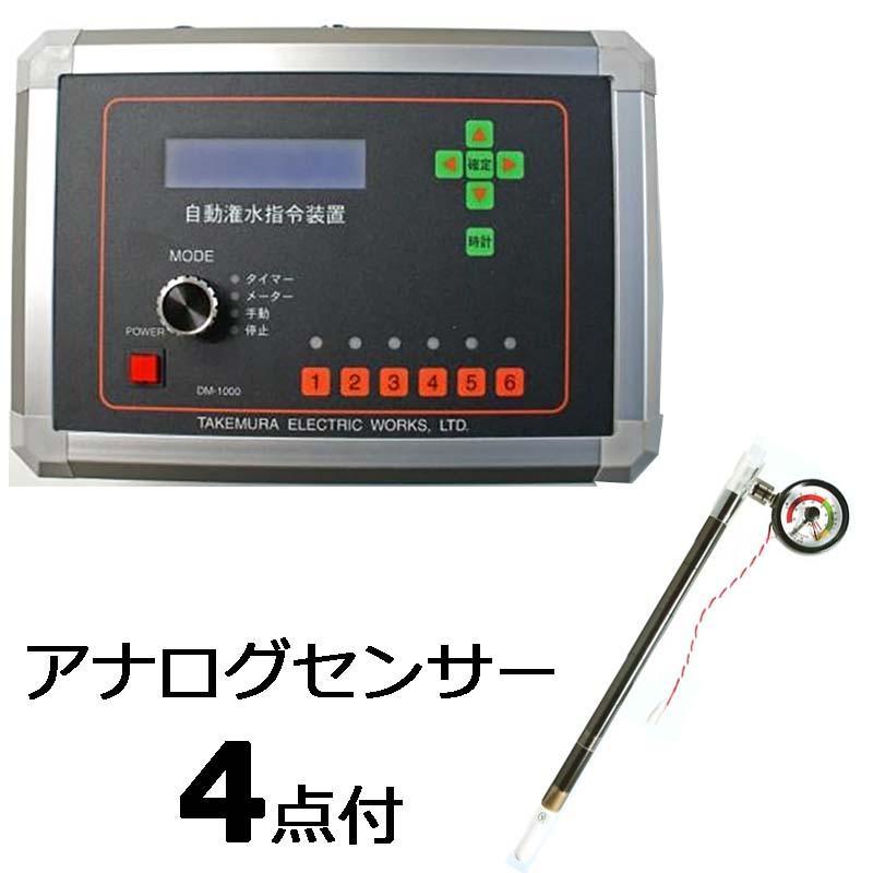 [受注生産品] 潅水指令装置 DM-1000-4 4ライン [ 連動型 ][ 200V ] 検出器 DM-8P 4点付 竹村電機製作所 カ施【代引不可】
