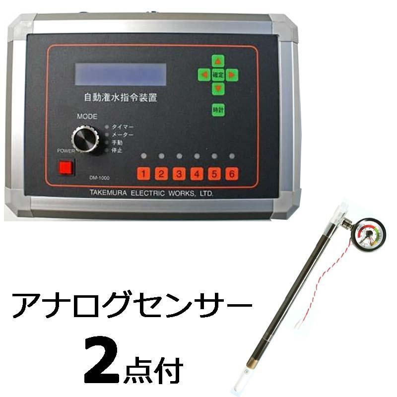 [受注生産品] 潅水指令装置 DM-1000-2 2ライン [ 独立型 ][ 200V ] 検出器 DM-8P 2点付 竹村電機製作所 カ施【代引不可】