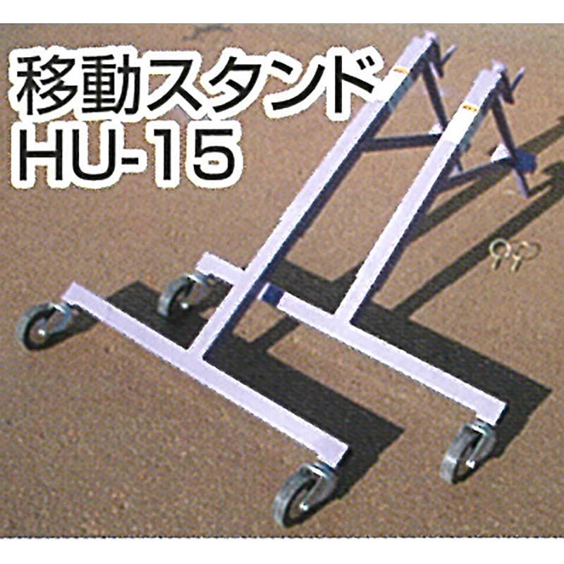 【パーツ】 折りたたみ式 ロンバッグ 秋太郎・秋太郎ST専用 移動スタンド HU-15 搬送機 三洋 【代引不可】