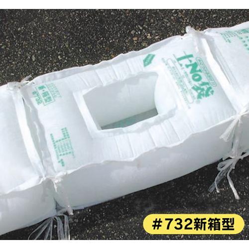丸和ケミカル 土No袋 #732 新箱型 50枚入 【緊急 水害対策 土のう袋】 シB【代引不可】