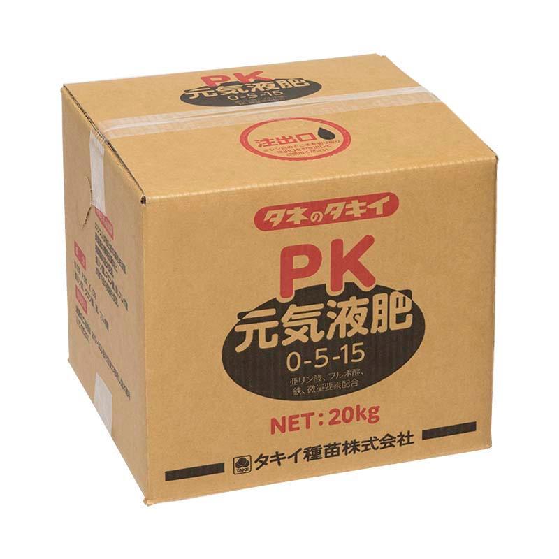 PK元気液肥 0-5-15 20kg タキイ種苗 [果菜類の着果向上 トマト着色不良改善 根菜類の肥大促進] 液肥 肥料 タ種 【代引不可】