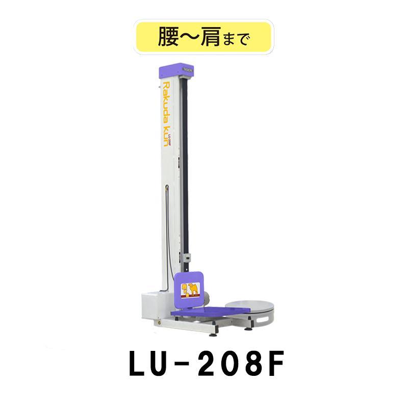 米袋用 昇降機 米袋用昇降機 楽だ君 LU-208F 腰と肩の高さ兼用 タイガーカワシマ オK【代引不可】