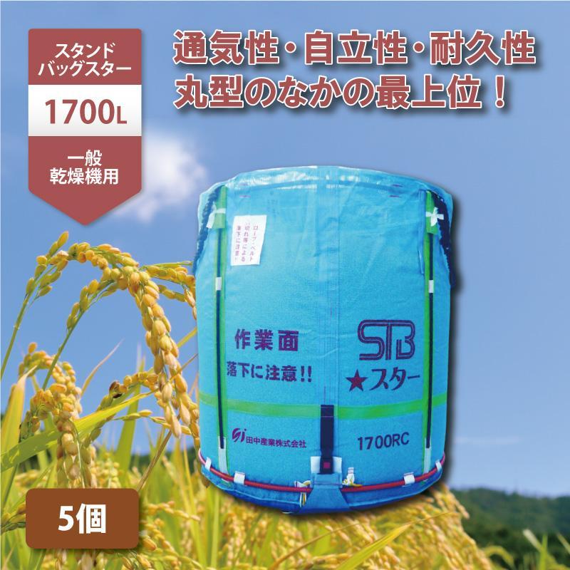 【5個】スタンドバッグスター 1700L 一般乾燥機向け 田中産業製 米出荷用フレコン グレンバッグ 日B