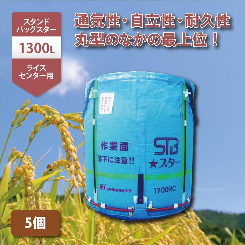 【5個】スタンドバッグスター 1300L ライスセンター専用 田中産業製 日B