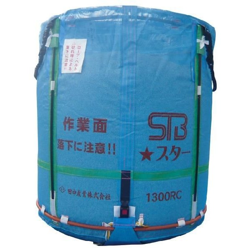 【10個】スタンドバッグスター 1700L ライスセンター専用 田中産業製 米出荷用フレコン グレンバッグ 日B