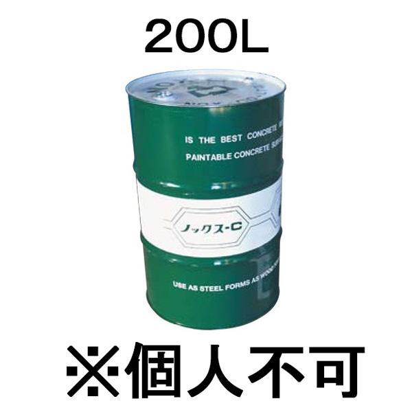 【北海道不可】 【個人宅配送不可】 ノックス-C 200L ドラム缶 コンクリート 型枠剥離剤 油性 タイプ ノックス 共B 【送料無料】 【代引不可】