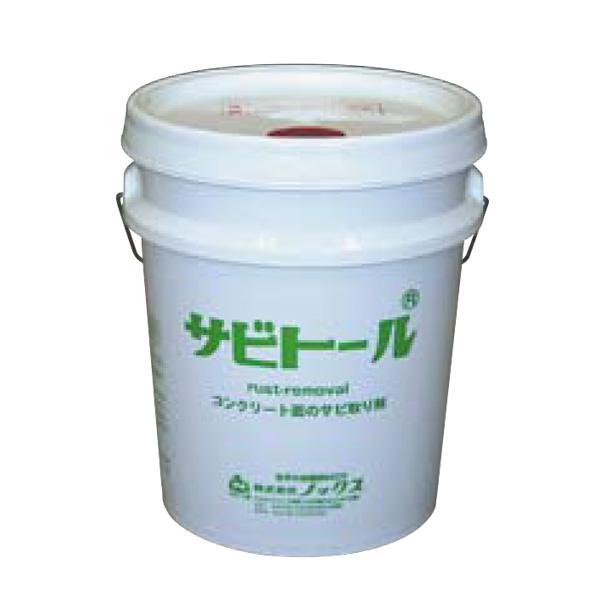 【個人宅不可】【北海道不可】サビトール 18L 缶 コンクリート 面の 鉄錆熔解 除去剤 ノックス 共B 【送料無料】 【代引不可】