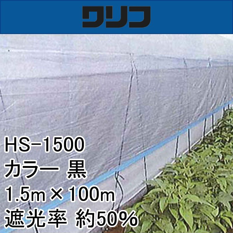 1.5m × 100m 黒 遮光率約50% ワリフ 遮光ネット HS-1500 寒冷紗 JX ANCI タ種 【送料無料】 【代引不可】