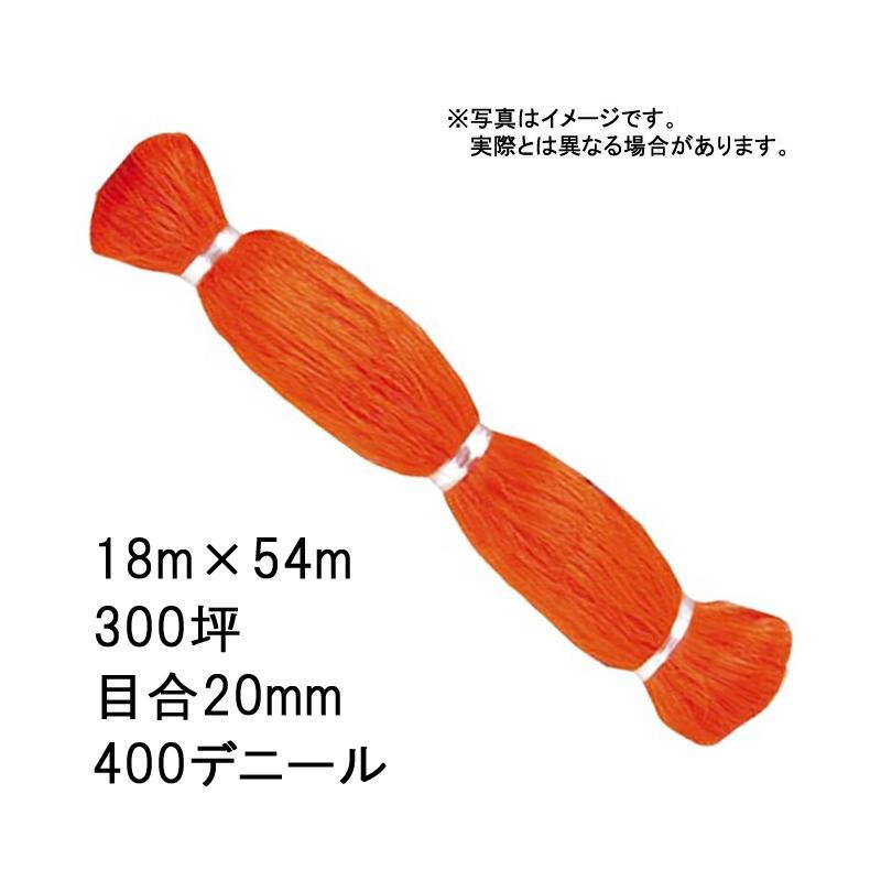 3本 国産 防鳥網 18m × 54m 300坪 20mm 目合 400デニール オレンジ 防鳥ネット 小商 代引不可