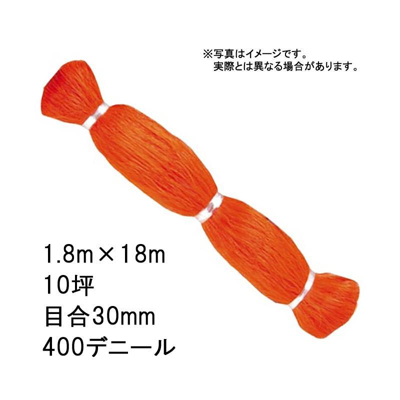 100本 国産 防鳥網 1.8m × 18m 10坪 30mm 目合 400デニール オレンジ 防鳥ネット 小商 代引不可