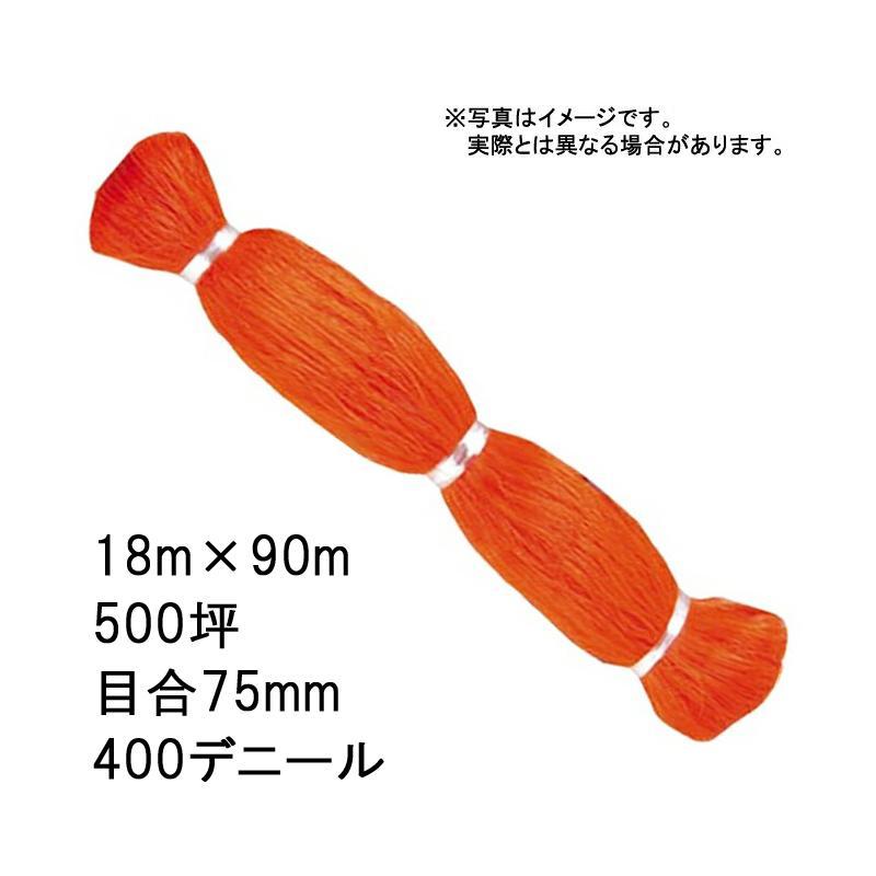 9本 国産 防鳥網 18m × 90m 500坪 75mm 目合 400デニール オレンジ 防鳥ネット 小商 代引不可