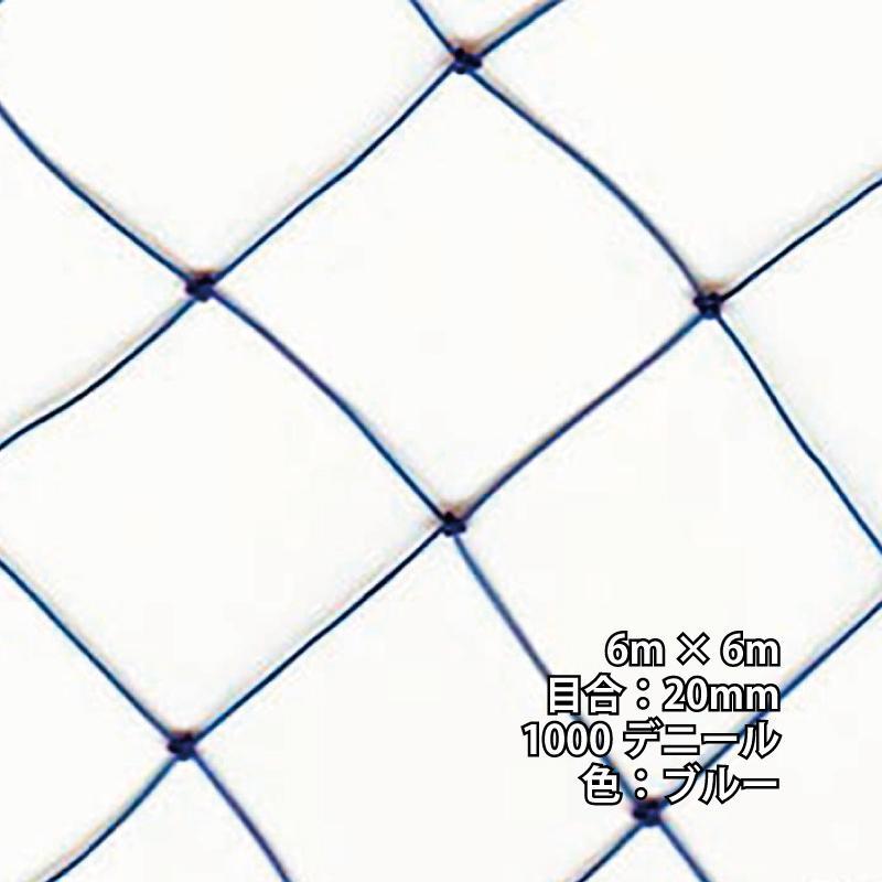 30本 サクランボ用ネット 6m × 6m 20mm 目合 1000デニール ブルー 防鳥ネット 小商 代引不可
