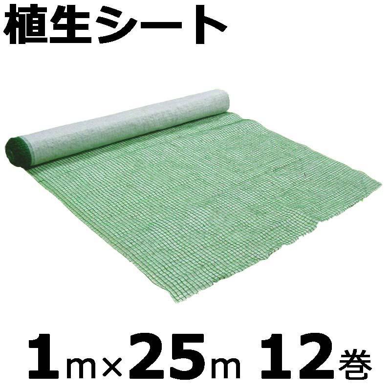 本州限定販売 12巻 植生シート 1×25m 金目串付き 緑化資材 植生 シート 法面 のり面 新日本緑化 共B 代引不可
