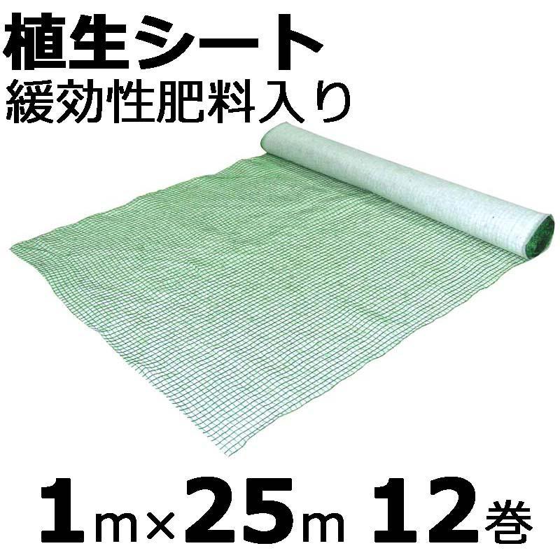 本州限定販売 12巻 植生シート 緩効性肥料入 1×25m 金目串付き 緑化資材 植生 シート 法面 のり面 新日本緑化 共B 代引不可