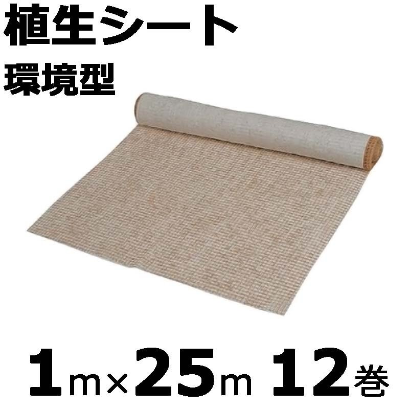本州限定販売 12巻 植生シート 環境型 1×25m 金目串付き 緑化資材 分解 植生 シート 法面 のり面 新日本緑化 共B 代引不可