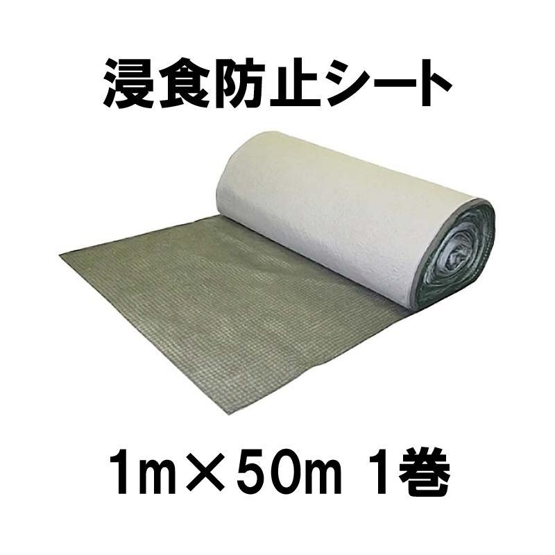 浸食防止シート 1×50m SN緑化資材 種子付き 新日本緑化 共B 本州限定販売 代引不可