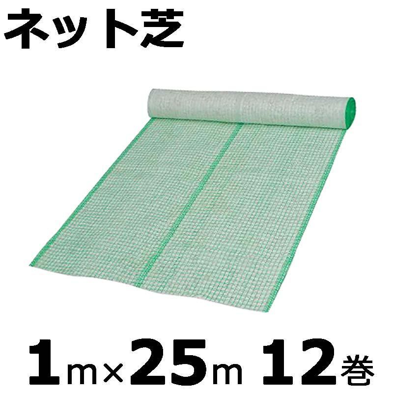 個人宅配送不可 本州限定販売 12巻 ネット芝 1×25m 金目串付き 緑化資材 新日本緑化 共B 代引不可