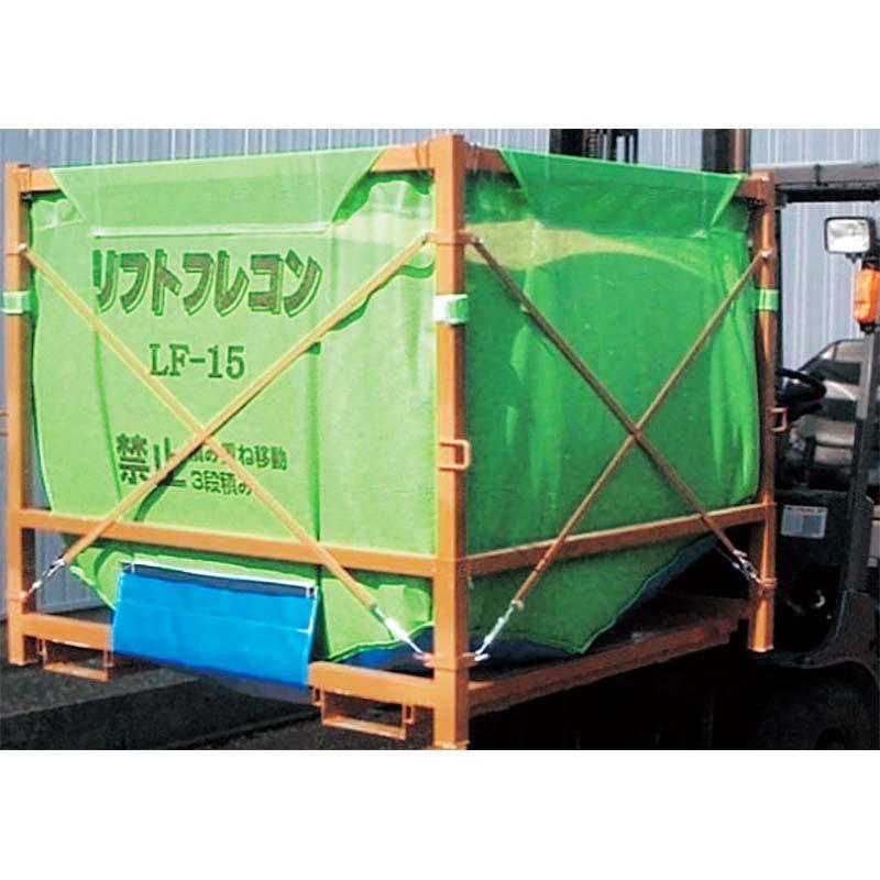 【個人宅配送不可】 リフトフレコン LF-15 前方排出 メッシュ 1500L 乾燥機用 三洋 【送料無料】【代引不可】