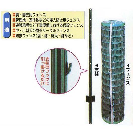 [個人宅配送不可特価] [グリーン] アニマルフェンス 1.5×15m フェンス(金網)と支柱11本のセット シンセイ シN直送 送料無料