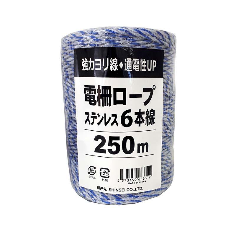 [個人宅配送不可] 250m×20巻 電柵ロープ ステン 3色(黒青白) 6線 電柵用撚り線 より線 電気柵 ロープ シN直送
