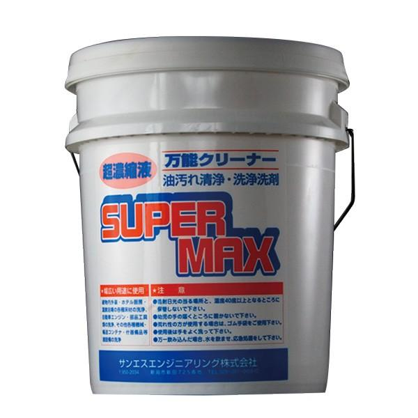 スーパーMAX[ 油汚れ 洗剤 万能クリーナー 自動車 重機 建機 の油汚れ に ] 20L サンエスエンジニアリング オK 代引不可