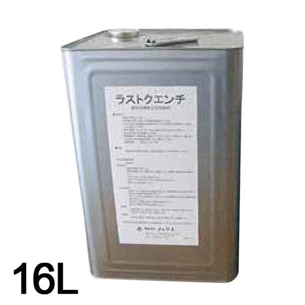 ラストクエンチ ( 16L 缶) 錆転化 型 防錆剤 ノックス共B 北海道配送不可 代引不可 個人宅配送不可