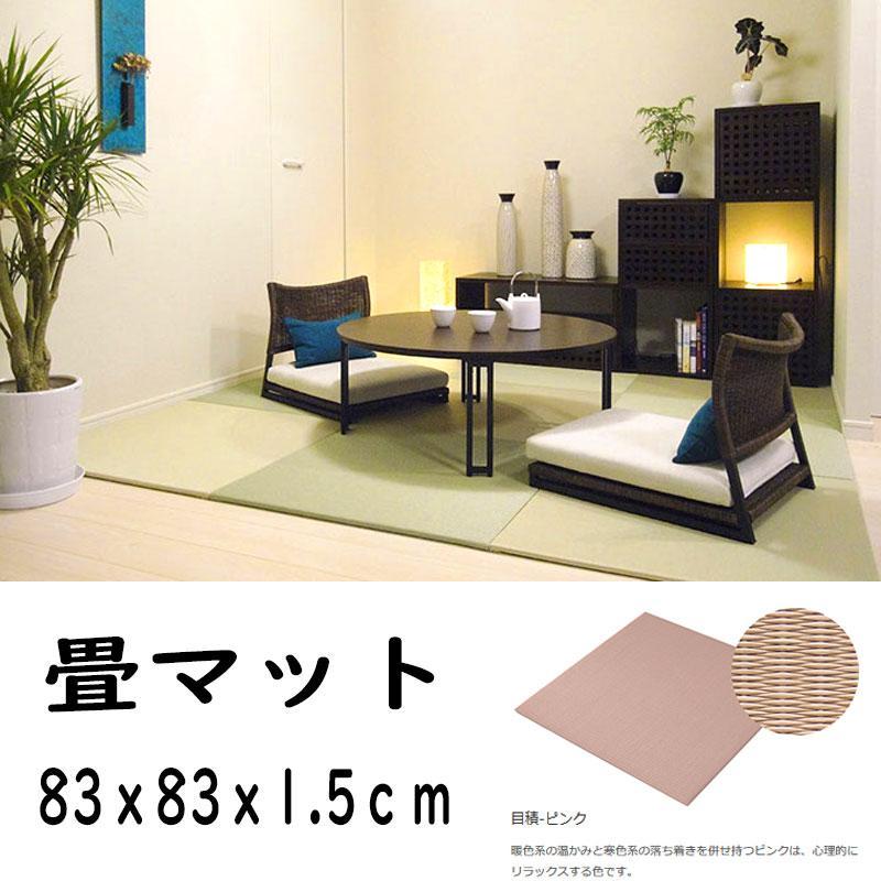 畳 置きタタミ 美草 MISUGA ベーシック ピンク 4枚入 83x83x1.5cm 目積 セキスイフロアたたみ おしゃれ ラグマット風 インテリア 共B 代引不可