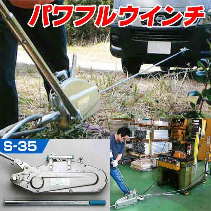 ワイヤー付 ウインチ スーパーチル S-35 ワイヤー付 簡単操作 重量物の吊り上げや横引きに 雪にはまった車の脱出にも 林業 HONKOD