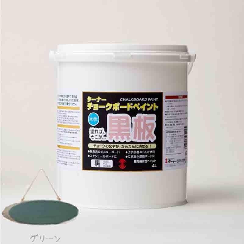チョークボードペイント グリーン 16L 2缶入 水性 乾燥後耐水性 合成樹脂系・不透明塗料マットタイプ 室内壁 塩化ビニルクロス 石膏ボード ターナー 三富D