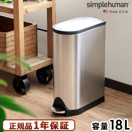 simplehuman 正規販売代理店 バタフライステップカン 18L CW2058