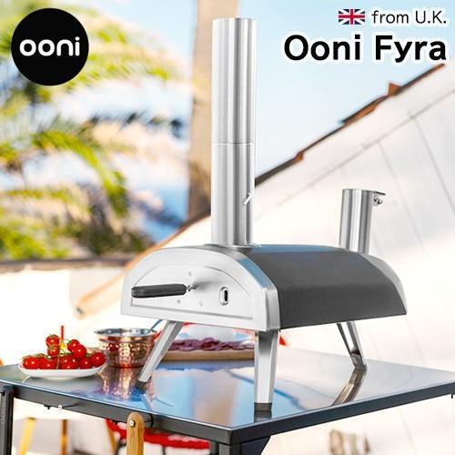ピザ窯 家庭用 Ooni Fyra ウニ フィーラ