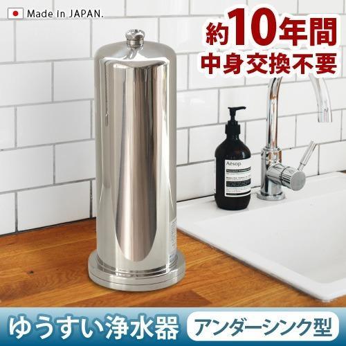 ゆうすい ステンレス製 浄水器 [アンダーシンク型 K2型]