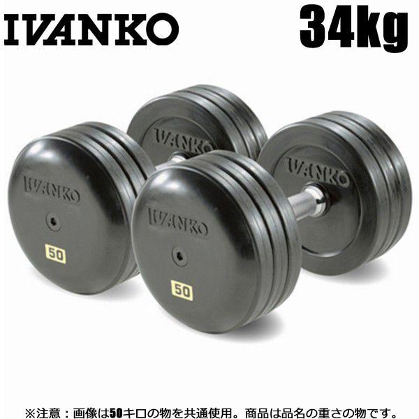 最新最全の IVANKO(イヴァンコ) 34kg SDKR ラバーセットダンベル(ペア) 受注生産品 34kg 送料無料 受注生産品 送料無料, カラスチョウ:7107026b --- airmodconsu.dominiotemporario.com