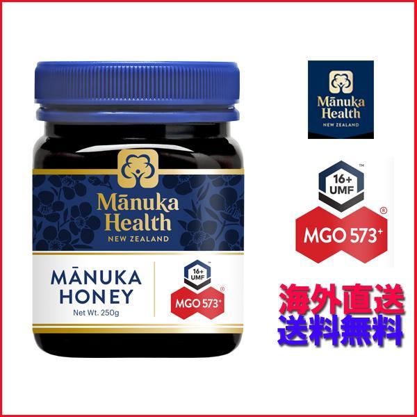 日本未発売 マヌカヘルス 爆買いセール マヌカハニー MGO 550+ 573+ 250g き 産地直送 送料無料 運送状番号付