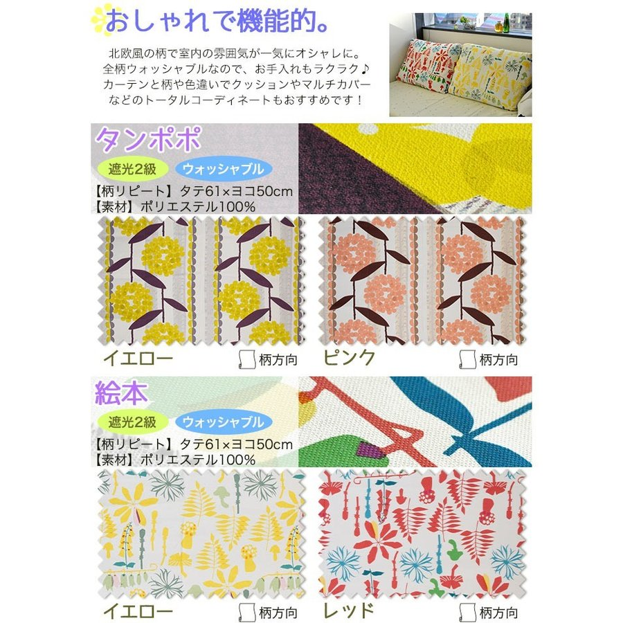 北欧柄カーテン生地 150cm巾 (1m以上10cm単位)|pocchione-kabegami|02